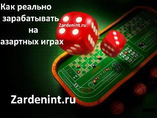 Как реально зарабатывать на азартных играх