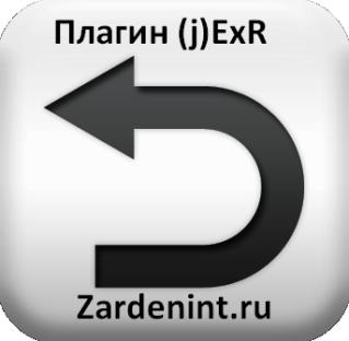 Как установить и настроить плагин (j)ExR