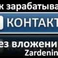 Как можно зарабатывать ВКонтакте без вложений