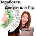 Где заработать Деньги для Онлайн Игр