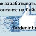 Как зарабатывать ВКонтакте на Лайках