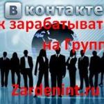 Как зарабатывать на группе ВКонтакте