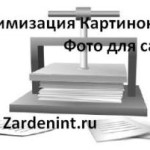 Оптимизация Картинок и Фото для сайта