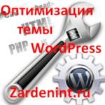 Оптимизация темы WordPress