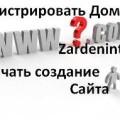 Зарегистрировать Домен и начать Создание Сайта