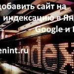 Как добавить сайт на индексацию в Яндекс, Google, Mail