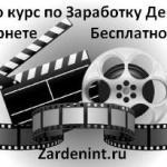 Видео курс по Заработку Денег в Интернете Бесплатно