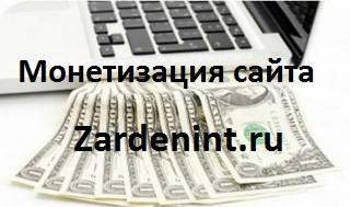 Что такое монетизация сайта