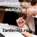 Как заработать на молодом сайте