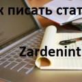 Как писать статьи для сайта (поэтапно)