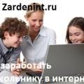 Как заработать Школьнику в интернете