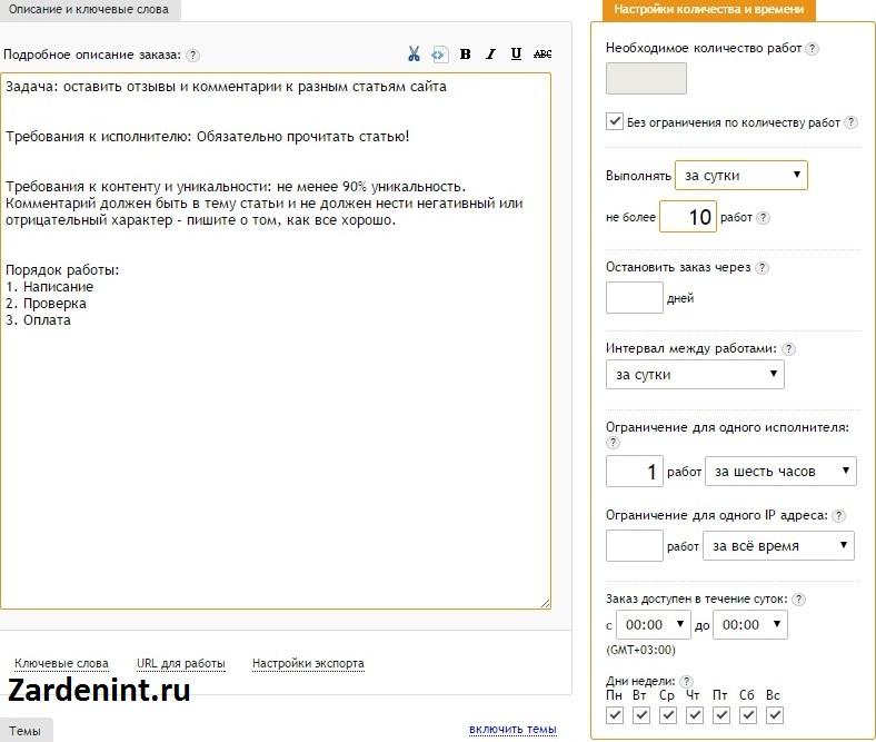 Описание и параметры заказа покупки отзывов