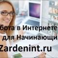 Работа в Интернете для Начинающих