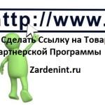 Как Сделать Ссылку на Конкретный Товар Партнерской Программы
