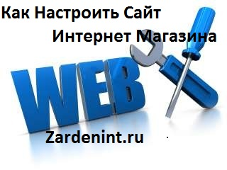 Как Настроить Сайт Интернет Магазина