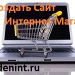 Как Создать Сайт Интернет Магазина