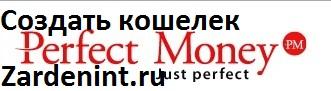 Создать Кошелек Perfect Money