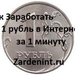 Как Заработать 1 рубль в Интернете