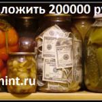 Куда Вложить 200000 рублей