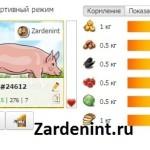 Свиньи в игре Эпоха Клонов