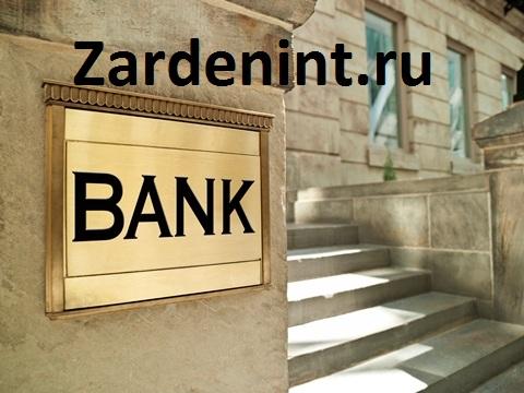 Вложить 200000 рублей в Банк