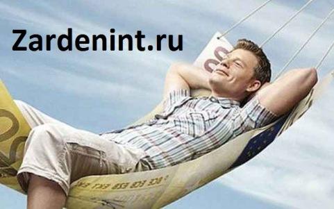 Вложить 200000 рублей в Себя