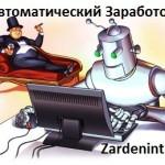 Автоматический Заработок в Интернете Без вложений