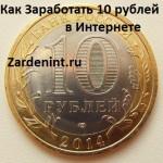 Как Заработать 10 рублей в Интернете
