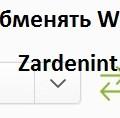 Как Выгодно Обменять Доллары на Рубли WebMoney