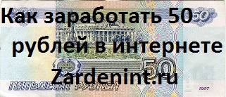 Заработать в интернете с 50 рублей идеи о создание бизнеса