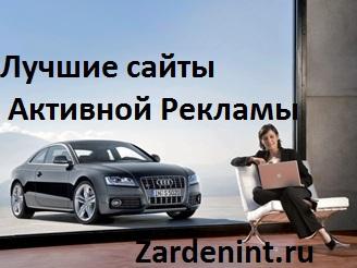 Лучшие сайты Активной Рекламы