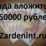 Куда Вложить 50000 рублей чтобы Заработать