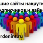 Лучшие сайты Накрутки Подписчиков и Лайков