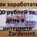 Как заработать в интернете 500 рублей за 1 день