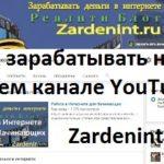 Как Зарабатывать на своем Канале YouTube