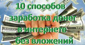 10 способов заработка денег в интернете