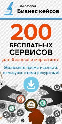 200 бесплатных сервисов для бизнеса